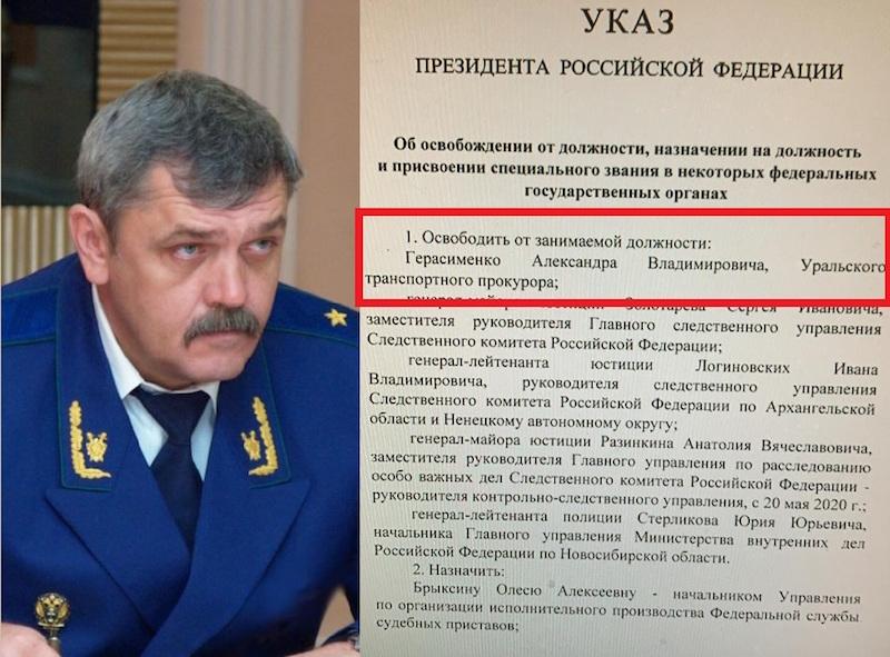 Александр Герасименко - криминальный прокурор