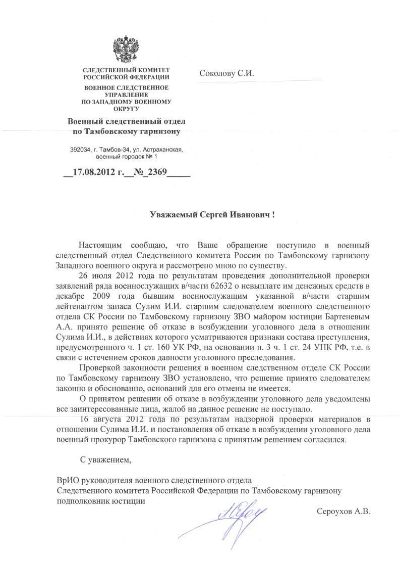 Ответ СК по Тамбовскому гарн.-сулимка