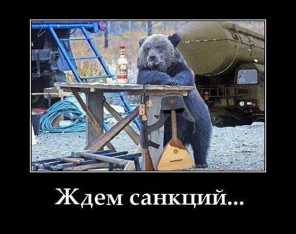 Ну мы это... ждем санкций...