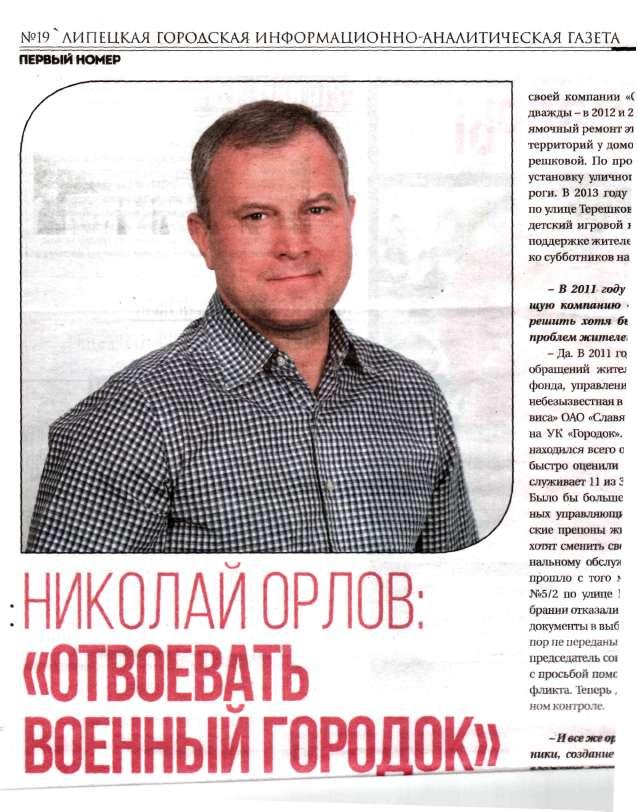 Орлов_фото