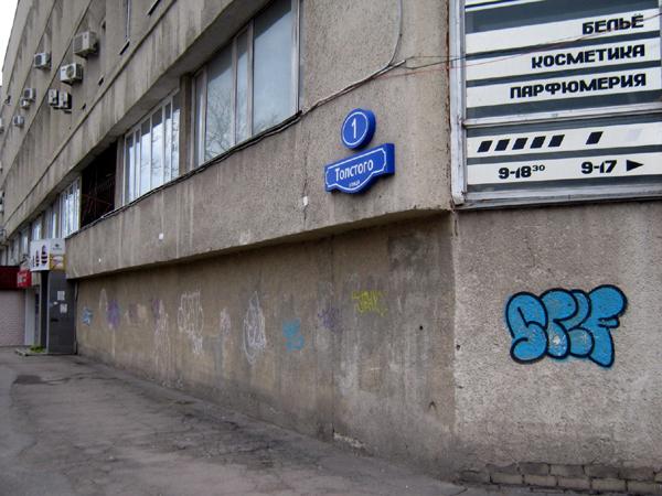 lipetsk 069