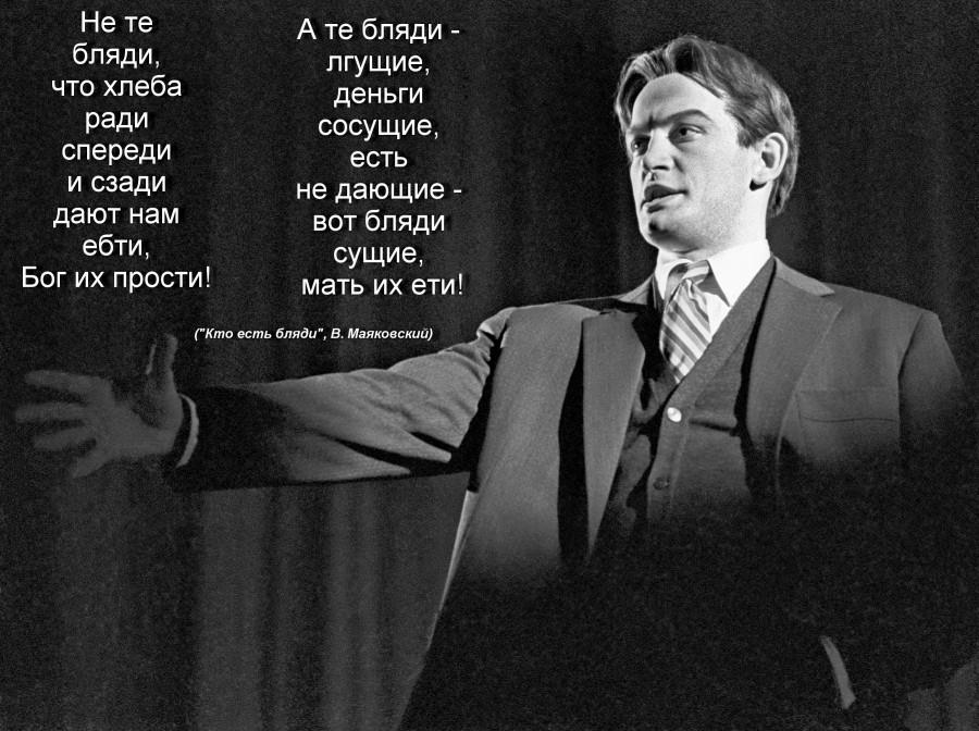 majakovskij+++