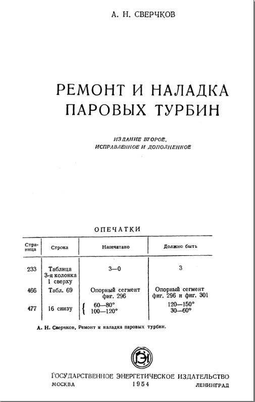Сверчков