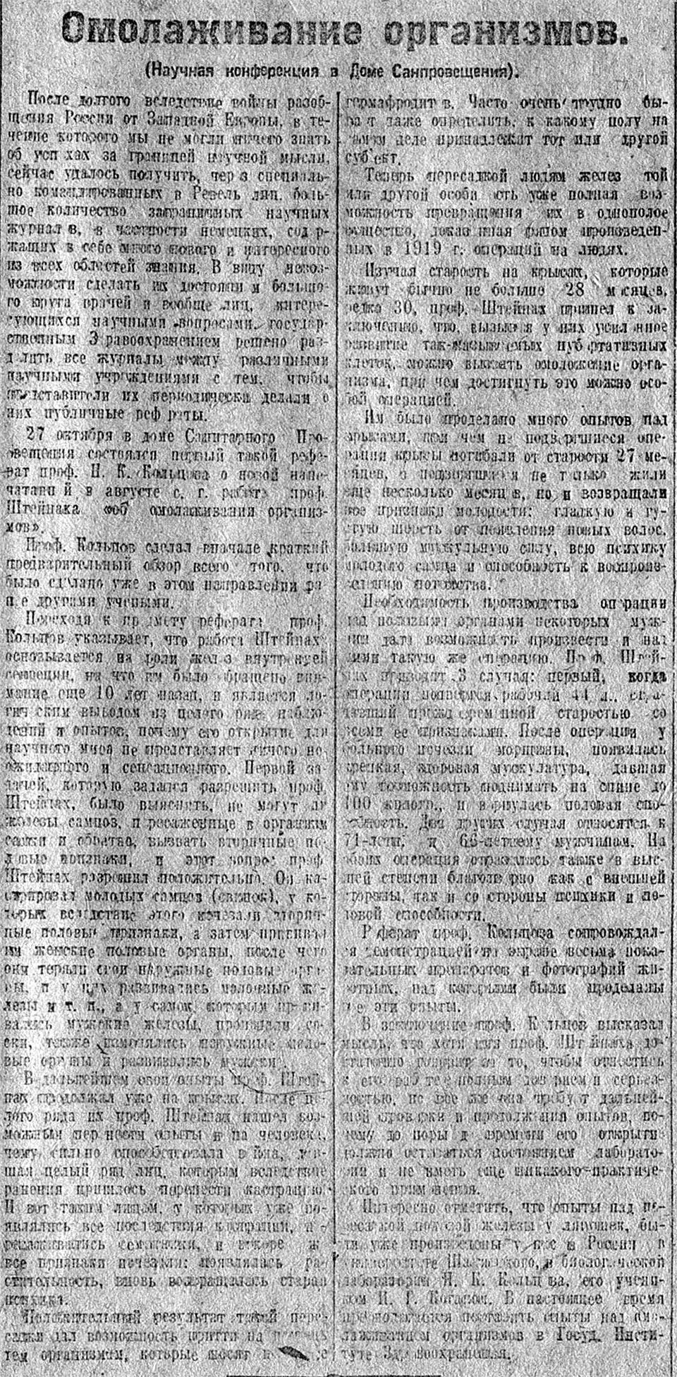 """""""Известия"""" (Москва) 29 октября 1920 г."""