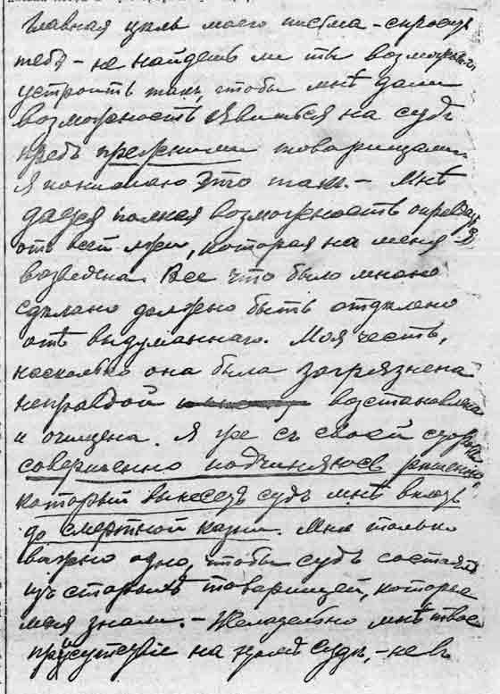 Фотография одного из подлинных писем Азефа