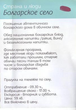 bulgaren3