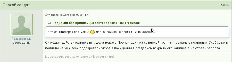 Снимок экрана от 2014-09-23 10:26:04