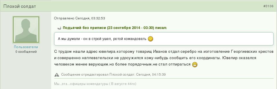 Снимок экрана от 2014-09-23 10:27:32