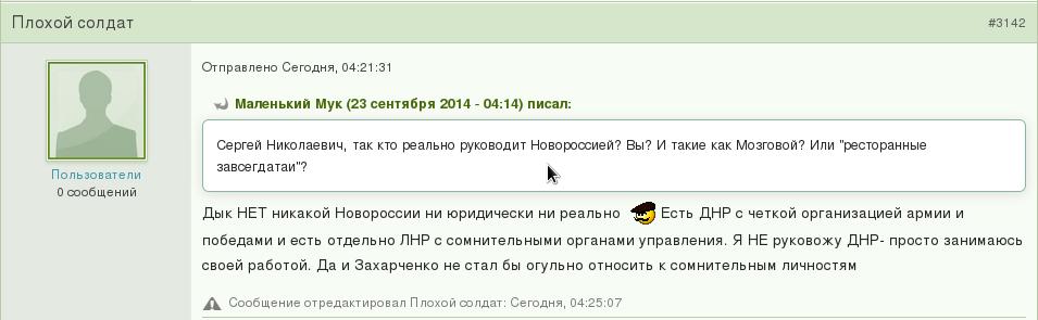 Снимок экрана от 2014-09-23 10:35:25