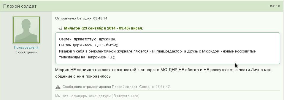 Снимок экрана от 2014-09-23 10:31:12