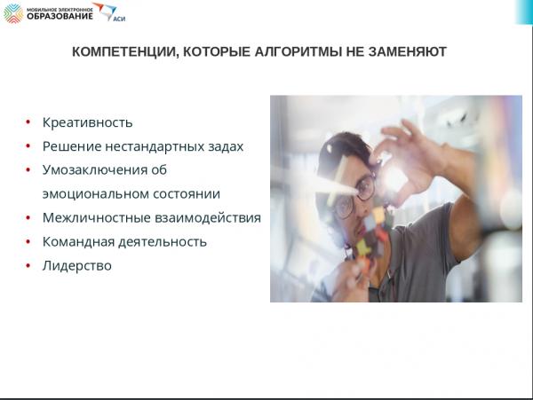КОМПЕТЕНЦИИ, КОТОРЫЕ АЛГОРИТМЫ НЕ ЗАМЕНЯЮТ.png