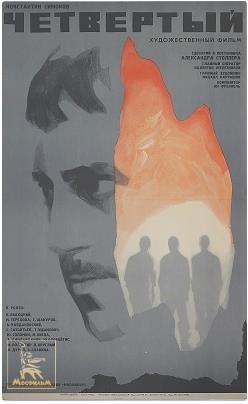 Постер_фильма_«Четвёртый»_(СССР,_1972)