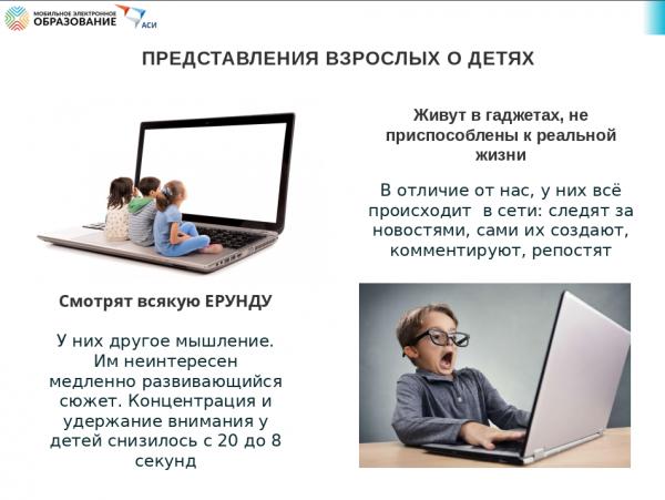 ПРЕДСТАВЛЕНИЯ ВЗРОСЛЫХ О ДЕТЯХ.png