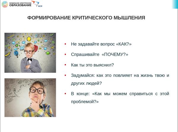 ФОРМИРОВАНИЕ КРИТИЧЕСКОГО МЫШЛЕНИЯ.png