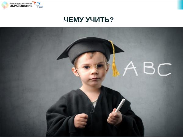 ЧЕМУ УЧИТЬ.png