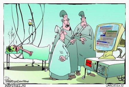 врачи у компьютера