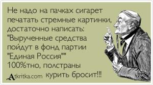 atkritka_бросить курить