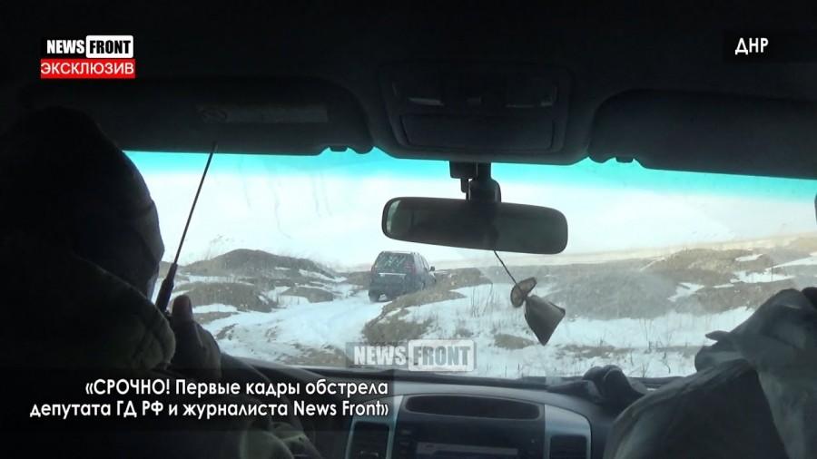 О некоторых причинах попадания депутата Госдумы Журавлева под минометный огонь ВСУ