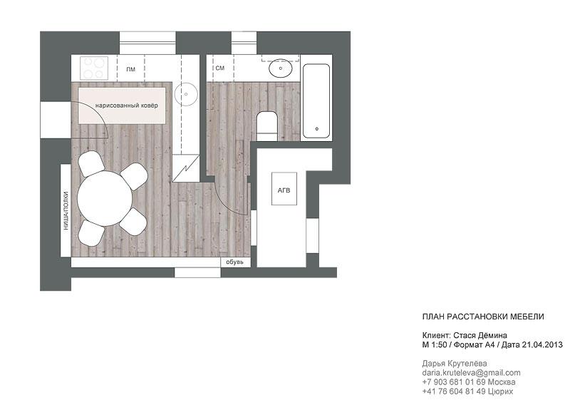 20130421_plan