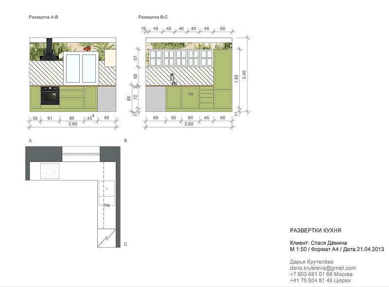 20130421_kitchen
