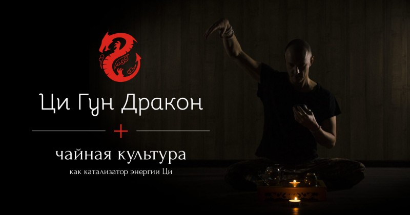 Курс «Чайный Ци Гун» Евгения Пименова, пройдет с 7 по 15 декабря в ProstoSpace в онлайн-формате