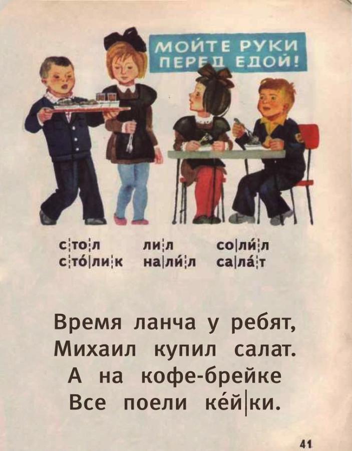 elena-schelkun-bukvari-3