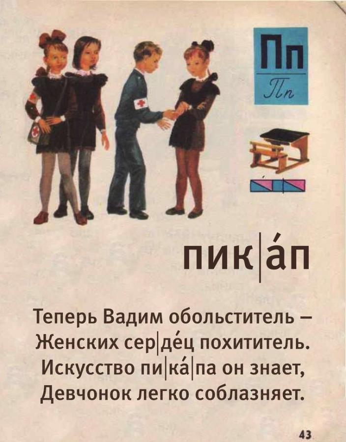 elena-schelkun-bukvari-5