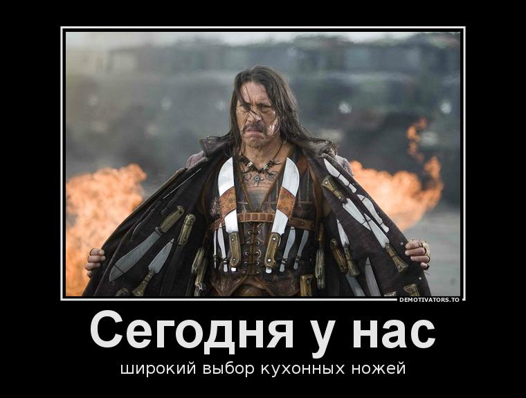 558267_segodnya-u-nas_demotivators_ru