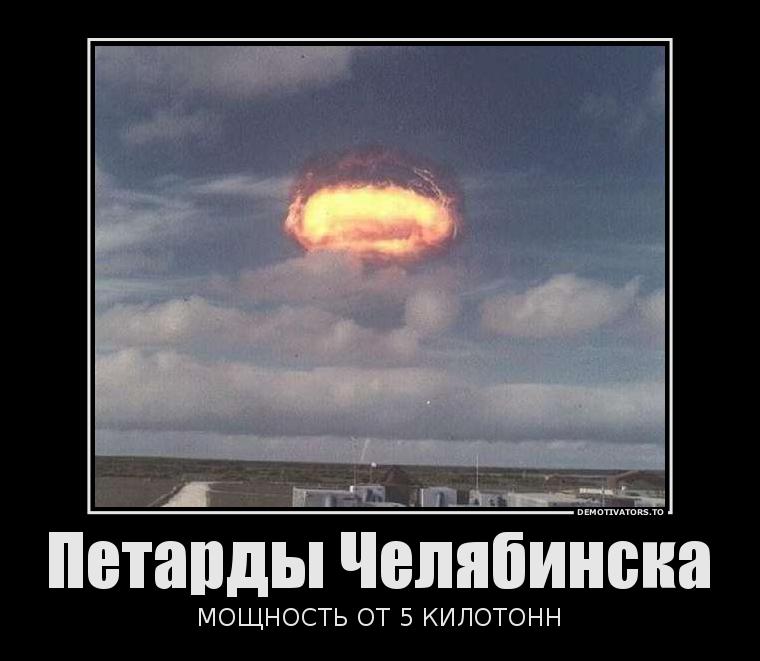 86202_petardyi-chelyabinska_demotivators_ru