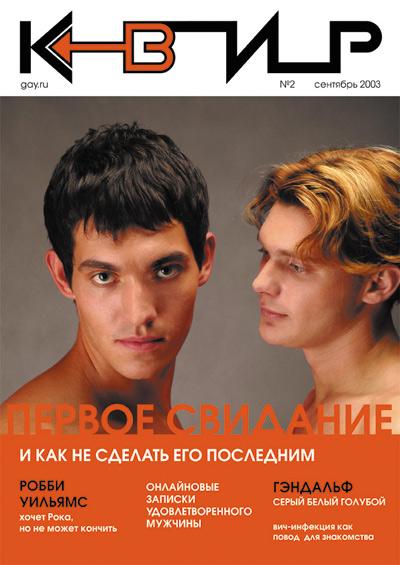 КВИР - это пидерасы. wiki. http//ru.wikipedia.org/wiki/Квир.