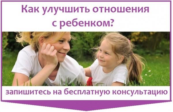 Как улучшить отношения с ребенком