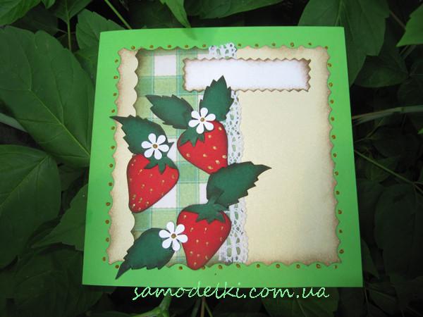 открытка ягодка своими руками получили доступ домашним