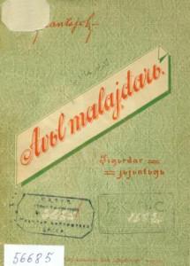 Башкирский язык Габдулла Амантай был директором Башкирского НИИ национальной культуры редактором журнала Октябрь единственного толстого журнала на башкирском языке