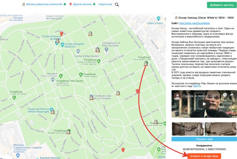 Пример открытия точки могилы Оскара Уайльда на карте с gps-привязкой
