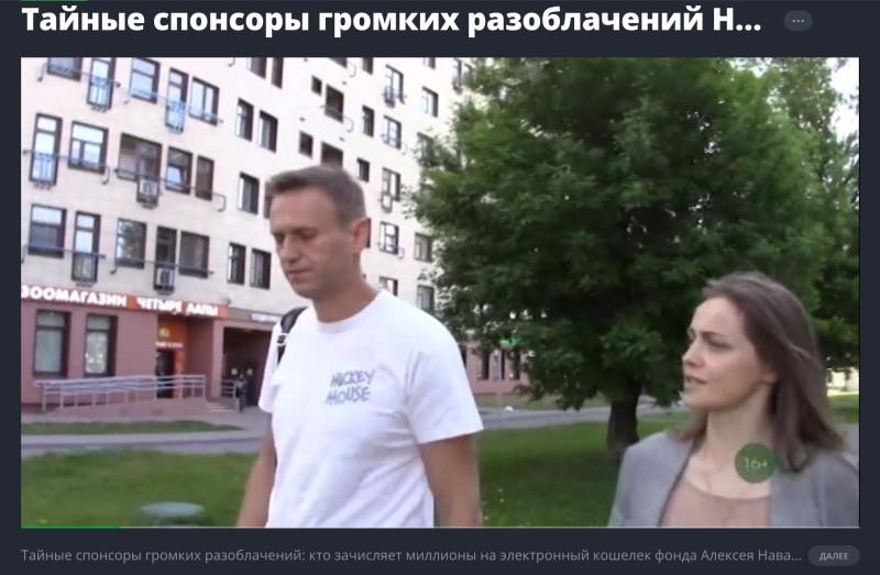 Навальный и власть. Кто кого?