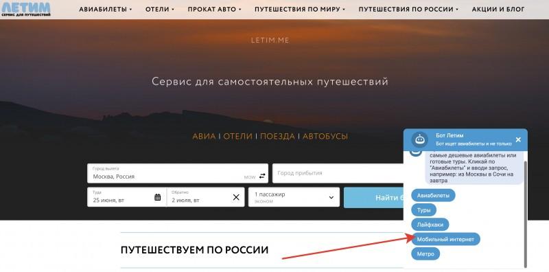 Окно чат-бота на сайте Letim.me