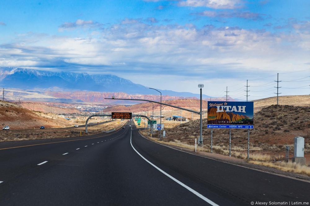 Въезд в штат Юта