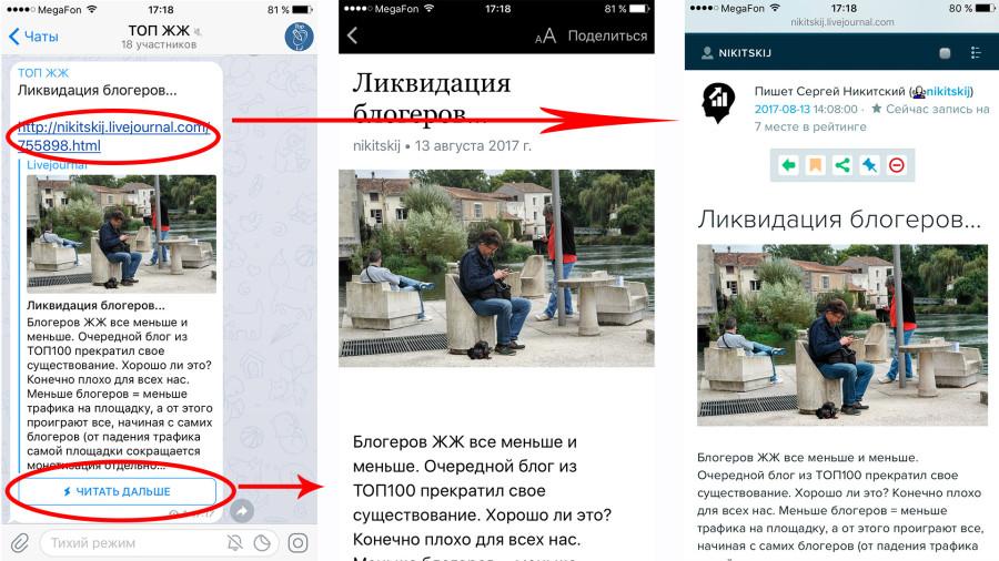 ТОП ЖЖ с удобным просмотром в мобильном телефоне