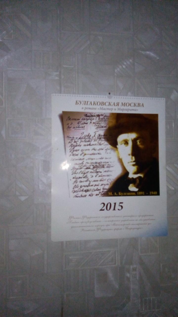 Календарь в выселенной по программе реновации  хрущёвке. Фото: SoLutova