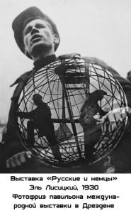 6._el_lisickiy._fotofriz_pavilona_mezhdunarodnoy_vystavki_v_drezdene_1930