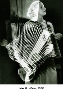 Ева, 1932