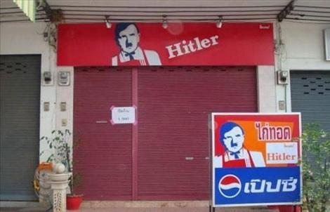Гитлер+