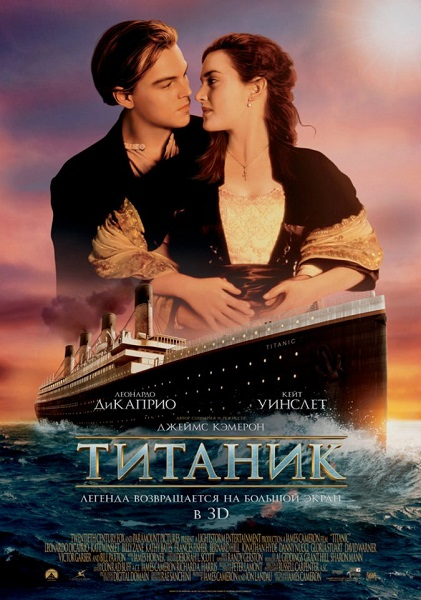 Titanic_3D_Poster