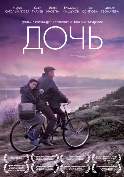 kinopoisk.ru-Doch-2382011.jpg