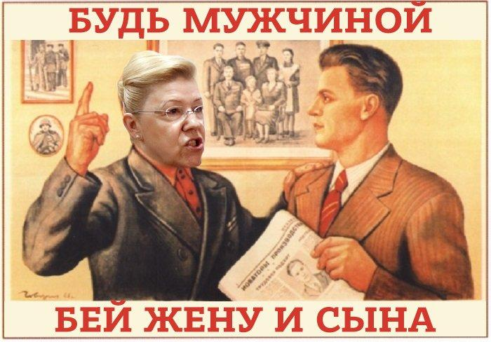 Mizulina_domashneenasilie_domashnee-nasilie-n273mi.1469642699