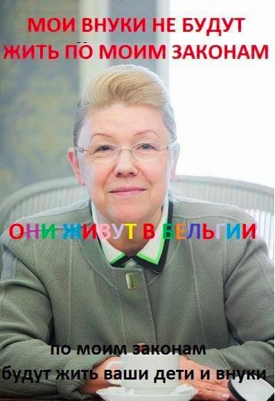 26854_Mizulina_domashnee_nasilie_domashnee-nasilie-n283mi.jpg