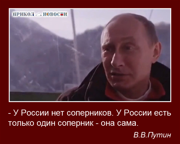 Olimpiada-v-Sohi-2014-Prikol-Putin-Russia-15-02-14