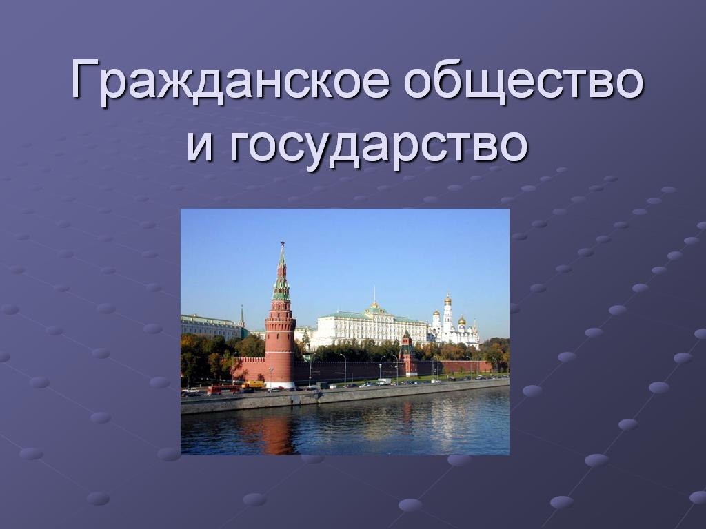 grazhdanskoe-obshhestvo-i-gosudarstv