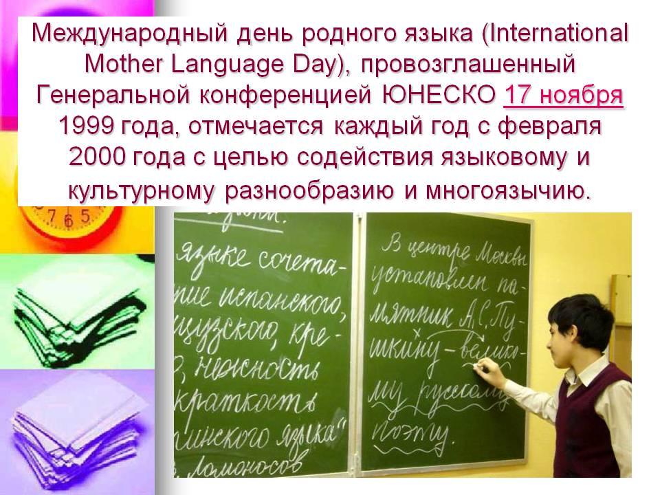 0003-003-Mezhdunarodnyj-den-rodnogo-jazyka-International-Mother-Language-Day