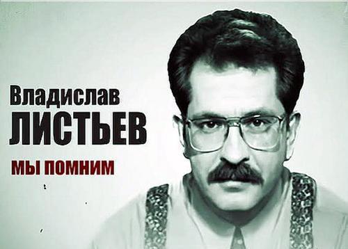 1330561444_listev-vladislav-nikolaevich